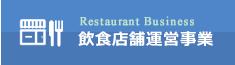 飲食店舗運営事業