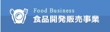 食品開発販売事業